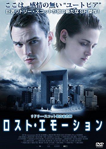 ロスト・エモーション [DVD]