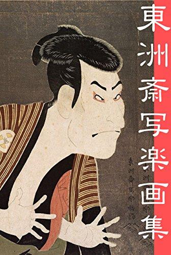 東洲斎写楽: 役者絵85図+プチ解説 (日本の名画シリーズ)