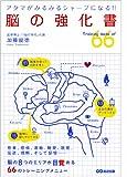 アタマがみるみるシャープになる 脳の強化書