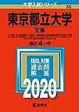 東京都立大学(文系) (2020年版大学入試シリーズ)