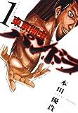 東京闇虫 -2nd scenario-パンドラ 1 (ジェッツコミックス)