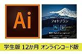 Adobe Creative Cloud(アドビ クリエイティブ クラウド)  フォトプラン(Photoshop+Lightroom)+Illustrator CC |学生・教職員個人版|12か月版|オンラインコード版(Amazon.co.jp限定)