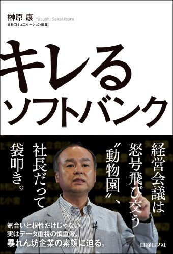 キレるソフトバンク (日経BP Next ICT選書)