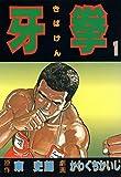 牙拳1 (かわぐちかいじ傑作選)