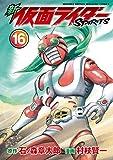 新 仮面ライダーSPIRITS(16) (月刊少年マガジンコミックス)