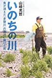 いのちの川―魚が消えた「多摩川」の復活に賭けた男