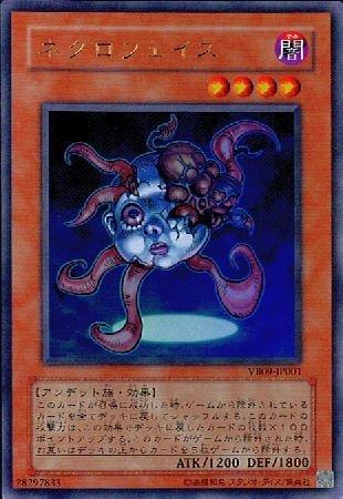 【遊戯王シングルカード】 《プロモーションカード》 ネクロフェイス ウルトラレア vb09-jp001