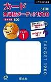 カード英単語ターゲット1900(5訂版)Part 1 (大学JUKEN新書)
