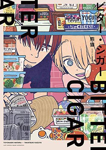 ビター・シガー (カルトコミックス equal collection)