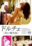 ドルチェ 甘い被写体 [DVD]