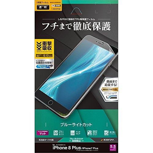 ラスタバナナ iPhone8 Plus/7 Plus フィルム 曲面保護 薄型TPU 衝撃吸収 ブルーライトカット 反射防止 アイ...