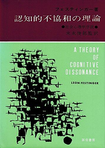 認知的不協和の理論―社会心理学序説