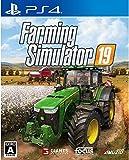 ファーミングシミュレーター19 - PS4