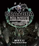 BRA★BRA FINAL FANTASY VII BRASS de BRAVO with Siena Wind Orchestra [Blu-ray]