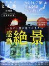 おでかけ大人旅 セントレア発!  日本全国「空の旅」感動絶景 (流行発信MOOK)