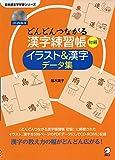 CD-ROM付 どんどんつながる漢字練習帳 初級 イラスト&漢字データ集 (日本語文字学習シリーズ)