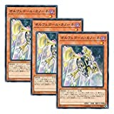 【 3枚セット 】遊戯王 日本語版 SOFU-JP014 オルフェゴール・カノーネ (ノーマル)