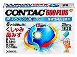 【指定第2類医薬品】新コンタック600プラス 20カプセル