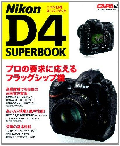 ニコンD4スーパーブック (Gakken Camera Mook)