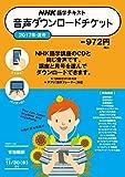 NHK NHK語学テキスト 音声ダウンロードチケット 2017年夏号