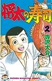 将太の寿司(2) (週刊少年マガジンコミックス)