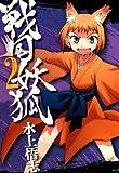 戦国妖狐 2 (コミックブレイド)