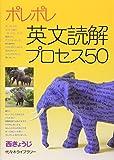 ポレポレ英文読解プロセス50―代々木ゼミ方式