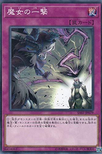 魔女の一撃 ノーマル 遊戯王 サベージ・ストライク sast-jp079