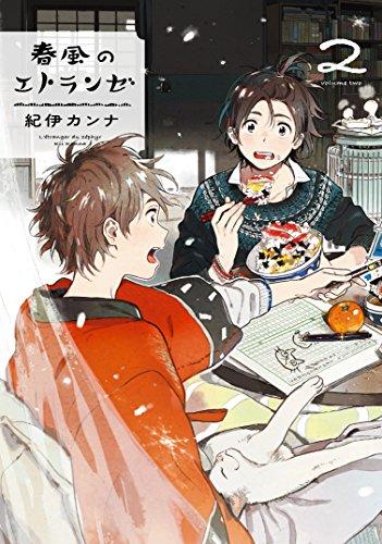 春風のエトランゼ 2 (onBLUEコミックス)