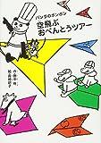 空飛ぶおべんとうツアー―パンダのポンポン