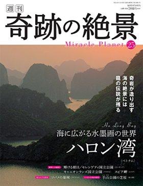 週刊奇跡の絶景 Miracle Planet 2017年25号 ハロン湾 ベトナム【雑誌】