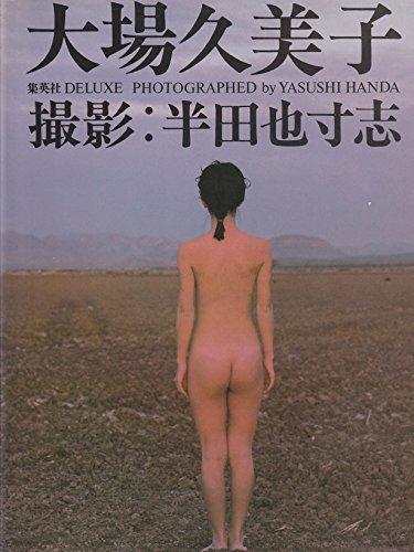 大場久美子 (1984年)