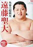 相撲増刊 角界の超新星 遠藤聖大 2014年 04月号 [雑誌]