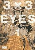 3×3EYES(1) (講談社漫画文庫)
