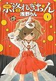 京洛れぎおん 1 (コミックブレイド)