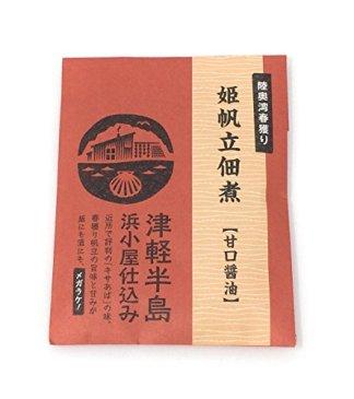 姫帆立佃煮 85g【甘口醤油】陸奥湾春獲り『津軽半島浜小屋仕込み』