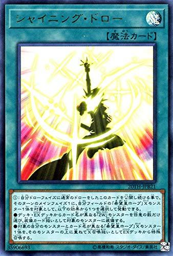 遊戯王カード シャイニング・ドロー(ウルトラレア) 20th ANNIVERSARY DUELIST BOX(20TH) | 通常魔法 ウルトラ レア