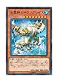 遊戯王 日本語版 18SP-JP102 Moulinglacia the Elemental Lord 氷霊神ムーラングレイス (ノーマル)