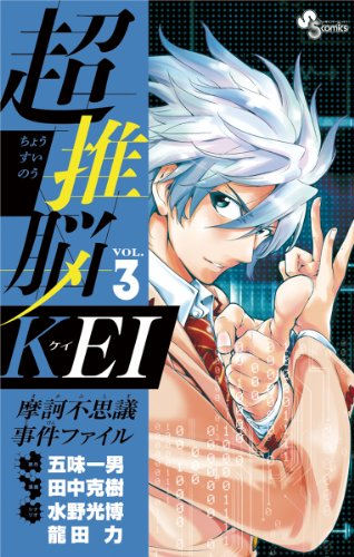 超推脳 KEI~摩訶不思議事件ファイル~(3) (少年サンデーコミックス)