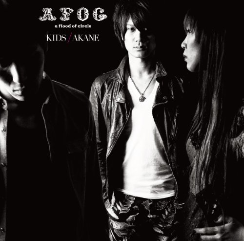 KIDS/アカネ (初回限定盤)