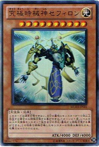 遊戯王OCG 究極時械神セフィロン ウルトラレア mg03-jp001-UR プロモーションカード