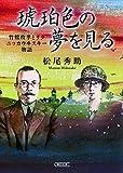 琥珀色の夢を見る 竹鶴政孝とリタ ニッカウヰスキー物語 (朝日文庫)