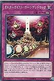 遊戯王 DANE-JP068 オルターガイスト・ホーンデッドロック (日本語版 ノーマル) ダーク・ネオストーム