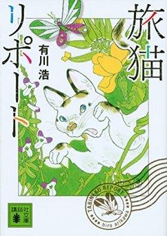 旅猫リポート (講談社文庫)