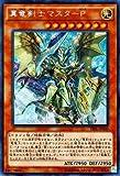 遊戯王/第9期/9弾/TDIL-JP020SE 真竜剣士マスターP【シークレットレア】