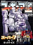 フィギュア王№259 (ワールドムック№1205)