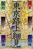 浅草・合羽橋・鳥越・浅草橋 (東京路上細見)