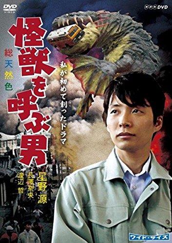 【Amazon.co.jp限定】私が初めて創ったドラマ 怪獣を呼ぶ男(特典未定) [DVD]