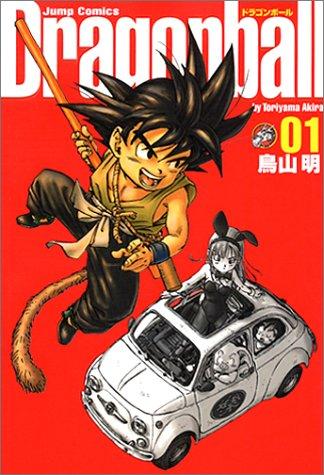 ドラゴンボール 完全版 (1) ジャンプコミックス