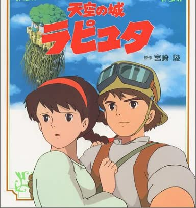 天空の城ラピュタ (徳間アニメ絵本)